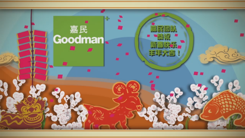 GOODMAN CNY E-CARD 2015