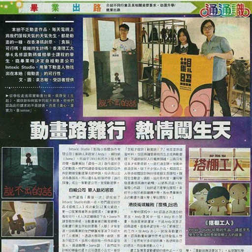MING PAO 明報教育版