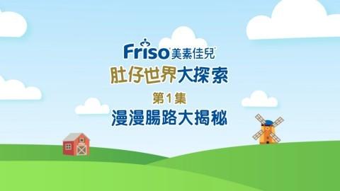 FRISO 360 ANIMATION EP.1