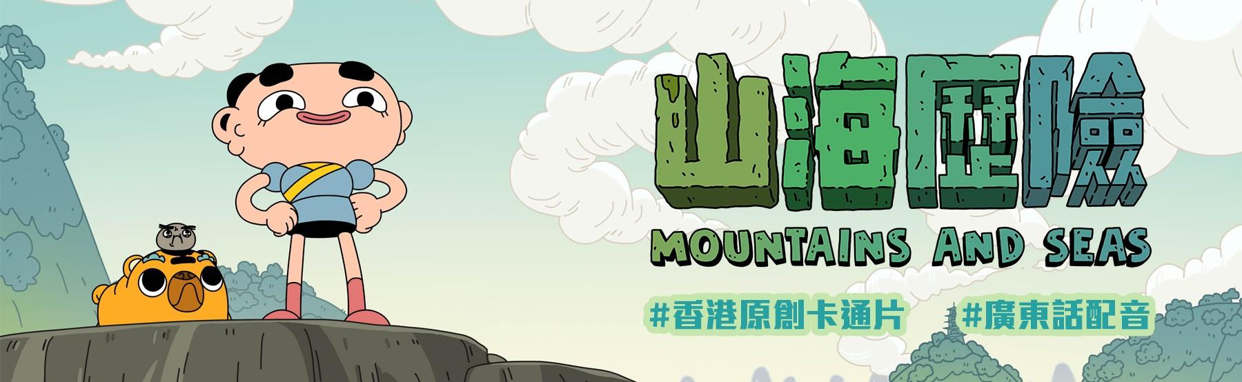 Mountains and Seas