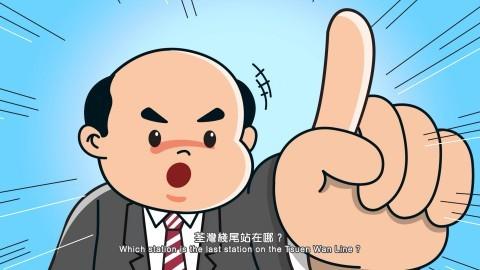 MTR - 鐵仔求職大作戰